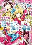 恋する王子と勝利の演者 5<恋する王子> (ビーズログ文庫)
