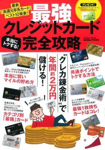 本当にトクする! 最強クレジットカード完全攻略 (Gakken Mook)