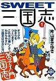 SWEET三国志 1 (MFコミックス)