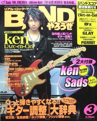 BANDやろうぜ リアル・ロック・マガジン 2000年3月号