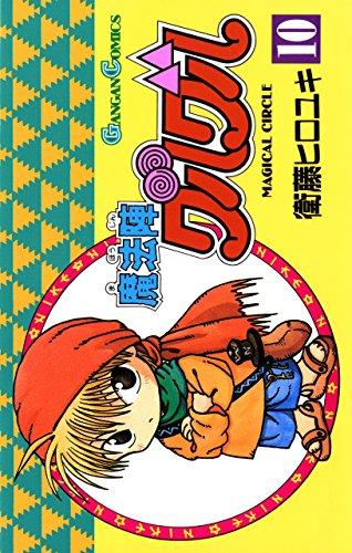 魔法陣グルグル10巻 (デジタル版ガンガンコミックス)