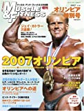 マッスル&フィットネス増刊オリンピア特別号[雑誌]