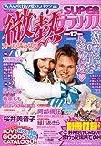 微熱 SUPER (スーパー) デラックス 2008年 12月号 [雑誌]