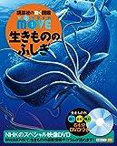 DVD付 WONDER MOVE 生きもののふしぎ (講談社の動く図鑑WONDER MOVE)