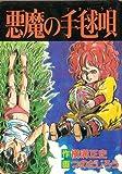 悪魔の手毬唄 (秋田コミックス・セレクト)