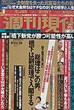 週刊現代 2012年 9/22・29合併号 [雑誌]