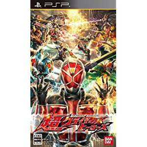 仮面ライダー 超クライマックスヒーローズ PSP