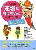 子どもの「逆境に負けない心」を育てる本