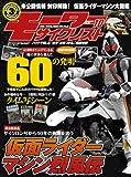 モーターサイクリスト 2011年 10月号 [雑誌]