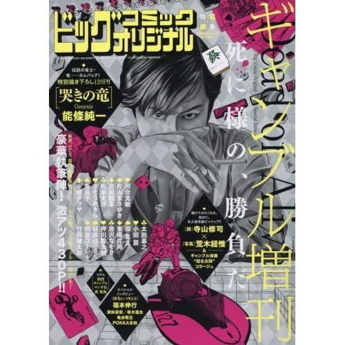 ギャンブル増刊号 2016年 12/12 号 [雑誌]: ビッグコミックオリジナル 増刊