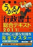 うかる! 行政書士 総合テキスト 2011年度版