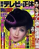 業界テレビの正体DELUXE (コアコミックス 297)