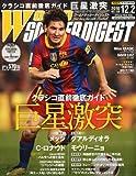 WORLD SOCCER DIGEST (ワールドサッカーダイジェスト) 2010年 12/2号 [雑誌]