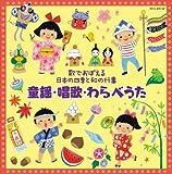 ~歌でおぼえる日本の四季と和の行事~童謡・唱歌・わらべうた キングレコード KICG-459