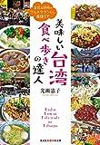 美味しい台湾 食べ歩きの達人: 台北&郊外のグルメタウンから、高雄まで (光文社知恵の森文庫)