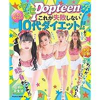 ヤセる!Popteen 表紙画像