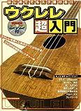 DVD付 はじめてでもスグ弾ける!! ウクレレ超入門 (シンコー・ミュージックMOOK)