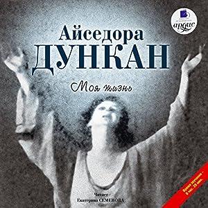 Moya Zhizn Audiobook