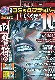 COMIC FLAPPER (コミックフラッパー) 2009年 12月号 [雑誌]