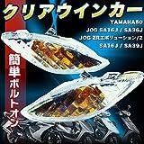 生活日用品 雑貨 クリアウインカー 左右 JOG ジョグZR SA16J リモコンジョグ 〔バイク用品〕