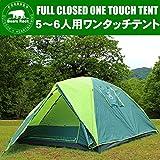 テント ワンタッチ 5~6人用 フルクローズ フライシート 防水 【購入特典付】