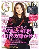GLOW (グロー) 2013年 12月号 [雑誌]