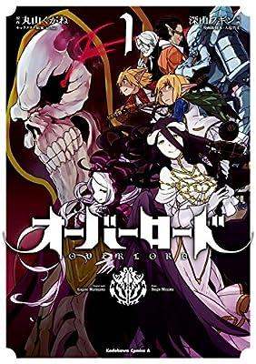 オーバーロード(1)<オーバーロード> (角川コミックス・エース)