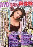 危険な愛体験 Special (スペシャル) 2010年 10月号 [雑誌]
