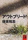 アウトブリード (河出文庫―文芸COLLECTION)