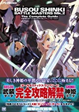 アイテム付き「武装神姫バトルマスターズ Mk.2」ガイド本が8日発売