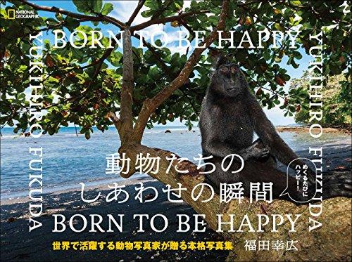 動物たちのしあわせの瞬間 BORN TO BE HAPPY
