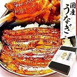 ギフト うなぎグルメギフト 国産鰻(うなぎ)蒲焼 3枚セット ランキングお取り寄せ