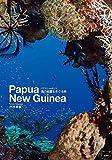 パプアニューギニア 海の起源をめぐる旅