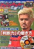 ジュニアサッカーを応援しよう 2014年 7月号 (DVD付)