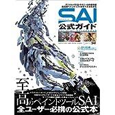 ペイントツールSAI 公式ガイド (100%ムックシリーズ)