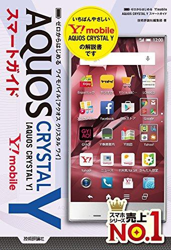 ゼロからはじめる Y!mobile AQUOS CRYSTAL Yスマートガイド