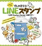 作って売ろう! 10ステップでできるLINEスタンプ ~LINE Creators Market攻略ガイド~