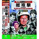 戦争映画 パーフェクトコレクション  DVD10枚組 ACC-033