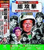 〈戦争映画パーフェクトコレクション〉総攻撃[DVD]