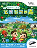 Animal Crossing: City Folk (w/ Wii Speak) [Japan Import]