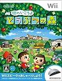 街へいこうよ どうぶつの森 (「Wii スピーク」同梱)
