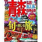るるぶ青森 弘前 奥入瀬 白神山地'12~'13 (国内シリーズ)