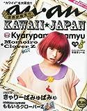 an・an (アン・アン) 2012年 5/16号 [雑誌]