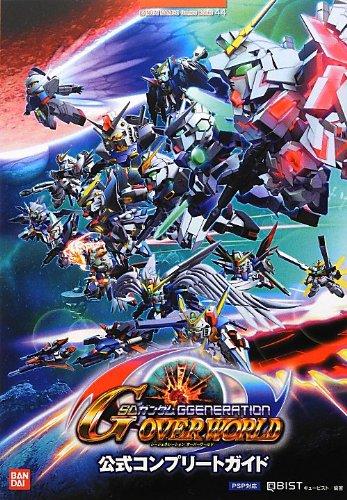 SDガンダム ジージェネレーション オーバーワールド 公式コンプリートガイド(BANDAI NAMCO Games Books 44)