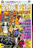 三国志英傑伝 劉備玄徳 蜀漢建国 3 (希望コミックス)