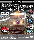 ザ・メモリアル カシオペア&人気寝台列車 [Blu-ray]