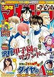 週刊少年マガジン 2015年38号[2015年8月19日発売] [雑誌]