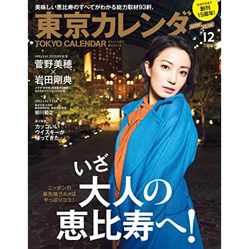 東京カレンダー 2016年 12月号 [雑誌]