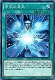 遊戯王 ARC-V 帝王の凍気 (ノーマル) / プレミアムパック18 シングルカード PP18-JP012-N