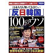 日本人なら知っておきたい 「反日韓国」100のウソ (別冊宝島 2180)